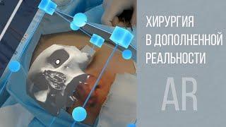 Хирургия в дополненной реальности. Операция онлайн. Современная медицина./Медицинский вестник