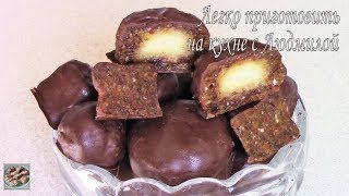 Вкусные и Полезные конфеты! Легко приготовить! Постные рецепты!