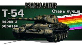 Т-54 первый образец / Стань лучше