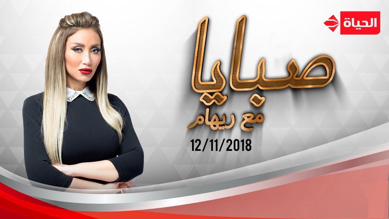 صبايا مع ريهام سعيد  | لقاء مع المطرب الشعبي شعبان عبد الرحيم - حلقة 12 نوفمبر 2018 الحلقة الكاملة