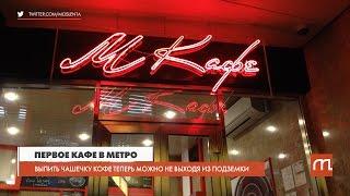 Первое кафе открылось в московском метро
