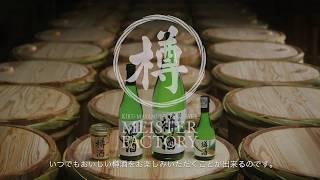 菊正宗 樽酒MF2017