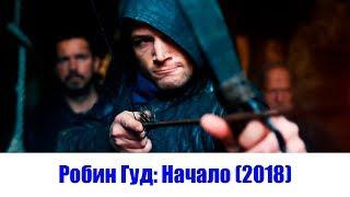 Робин Гуд  Начало 2018 | Русский трейлер