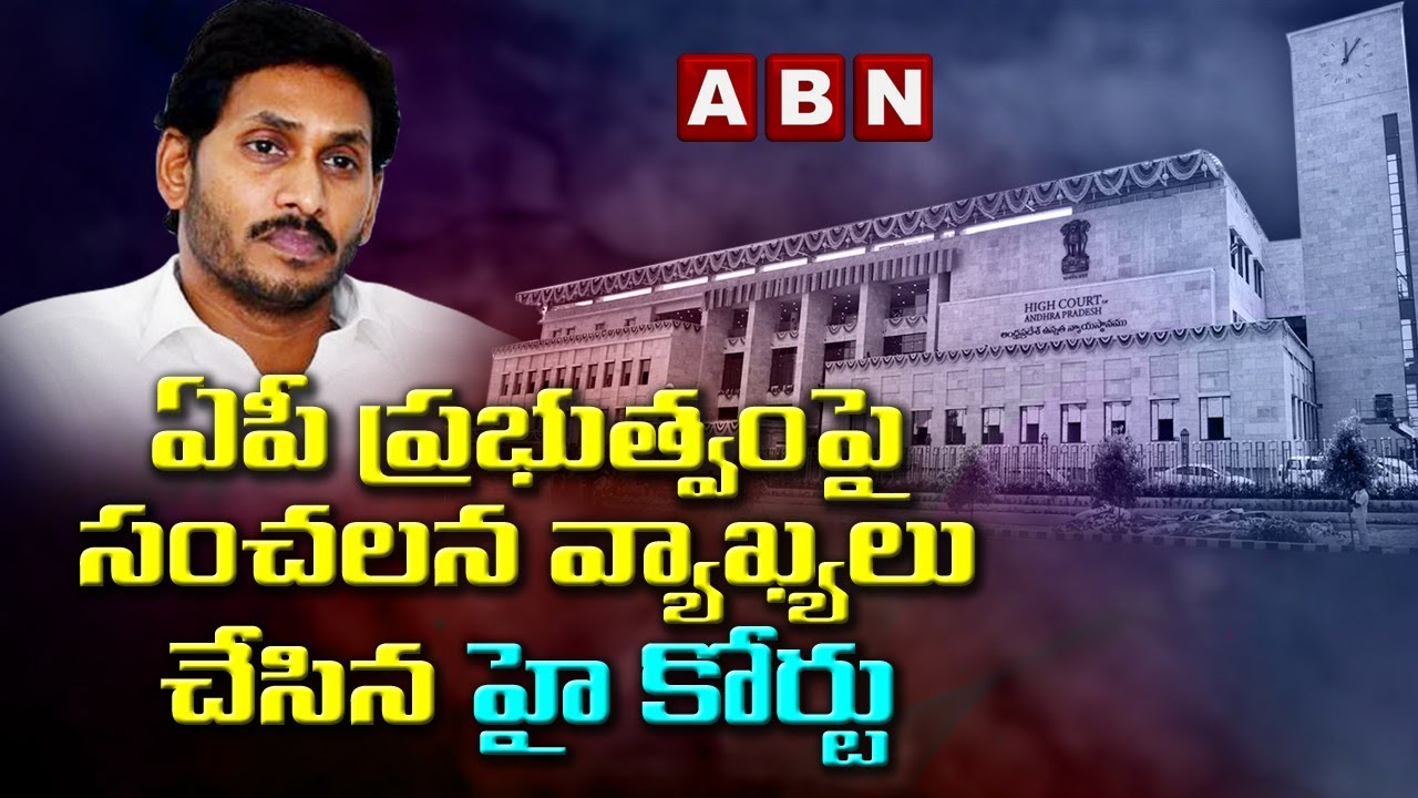Download AP High Court Serious Comments on AP Govt over Judiciary | ABN Telugu