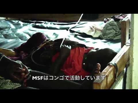 MSF/コンゴ民主共和国:はしか ...