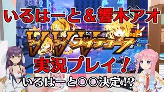 【コラボ】ついにこの時が!響木アオちゃんとVVVテューヌ!!!【VVVテューヌ】