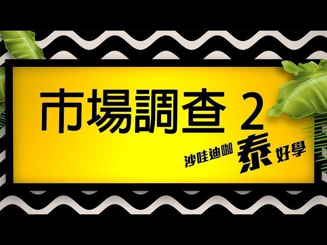 市場調查2│《語言學習》沙哇迪咖泰好學×S2
