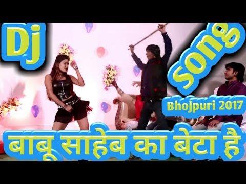 बाबू साहेब का बेटा है ।। (Gunjan Singh) Bhojpuri Hard Dj Remix Song 2017