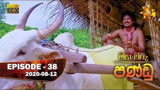 Maha Viru Pandu | Episode 38 | 2020-08-12 Thumbnail