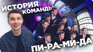 "История команды КВН ""Пирамида"""