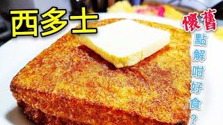 〈 職人吹水〉 西多士 一定要有佢?先好食! 港式 西多士 吹水篇Hong Kong Style French Toast