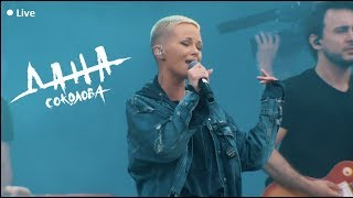 Дана Соколова - С Белого Листа (Live HD c FIFA Fan Fest)