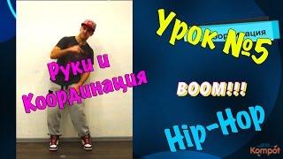 Хип-Хоп для Начинающих. Урок 5. Руки и Координация.  Dance Community Kompot