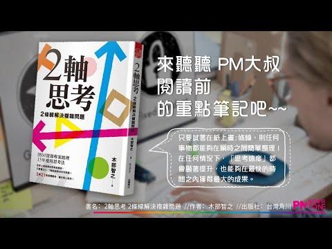 【PM讀書會】2軸思考:2條線解決複雜問題