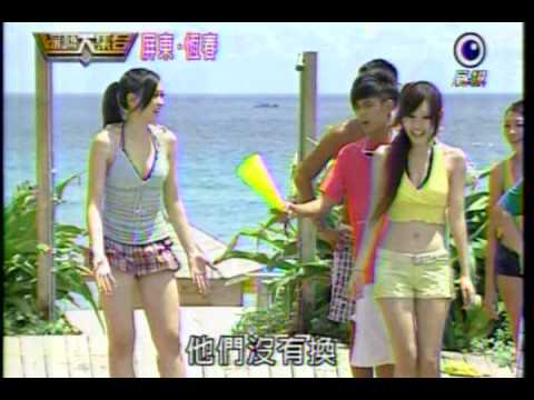 民視綜藝大集合--國境之南 墾丁 2/2 - YouTube