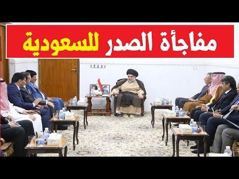 عااجل عااجل  مفاجأة الصدر : جمع سفراء السعودية وتركيا وسوريا ... والسبب !!!