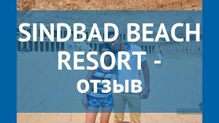 SINDBAD BEACH RESORT 4* Египет Хургада отзывы – отель СИНДБАД БИЧ РЕЗОРТ 4* Хургада отзывы видео