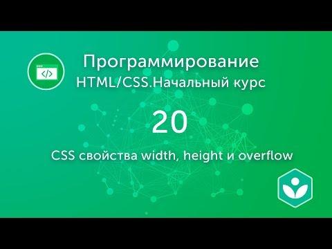 CSS свойства Width, Height и Overflow (видео 20)| HTML/CSS.Начальный курс | Программирование