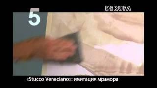 Эффект мрамора - как создать?(Используется материал Stucco Veneciano. Stucco Veneciano - классическая венецианская штукатурка, позволяющая создавать..., 2011-12-11T19:33:58.000Z)