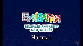 Алфавит для детей - игры для малышей Часть 1