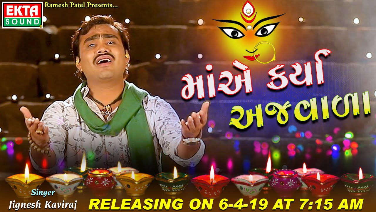 Maa Ae Karya Ajvada || Jignesh Kaviraj || Releasing on 06-4-19