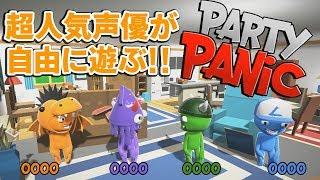 【実況】声優 花江夏樹とパリピになりたい男たち!【Party Panic】