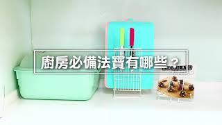 【儲放功能】廚房收納秘笈II | DAISO聰明生活家