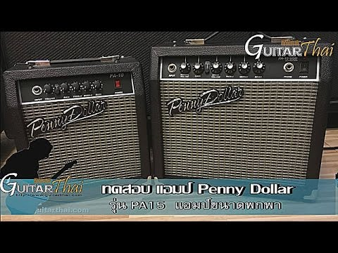 Penny Dollar Amp review by www.Guitarthai.com