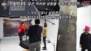 김유나_사랑아 다시 한 번(2019년 발표곡)