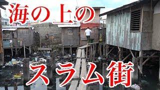 【海上スラム】海賊と言われたバジャウ族の村に行ってみた!【セブ島ライフ#07】