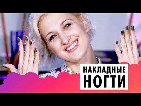 Накладные ногти h m