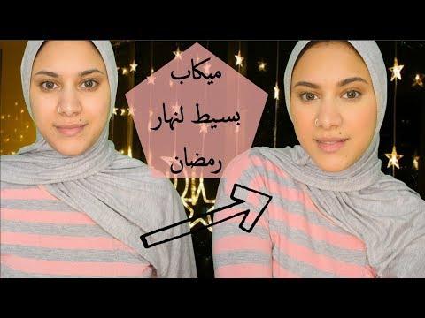 ميكاب بسيط لنهار رمضان بمنتجات رخيصة جدا |  Ramadan makeup look using cheap products