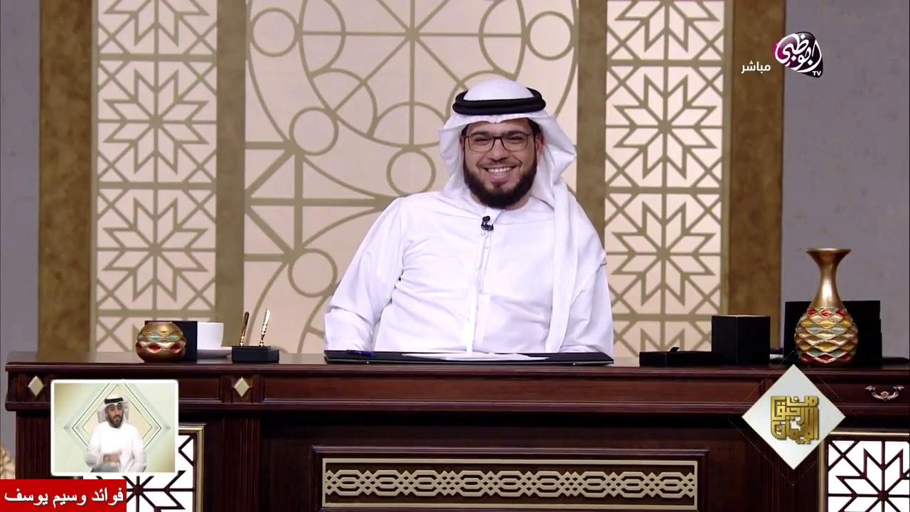 ههههه الدكتور العملاق ينجلد على الهواء مباشرة والسبب نادي العين | الشيخ د. وسيم يوسف