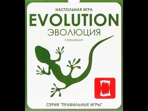 Эволюция - играем в настольную игру.