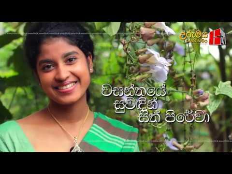 Heritage Television Sinhala Tamil New Year Greetings 2017