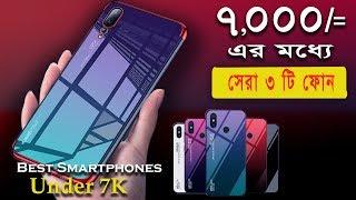 ৭,০০০ টাকার মধ্যে সেরা তিনটি স্মার্টফোন 📱Top 3 Best Smartphones Under 7000 in 2019 | TutorBari