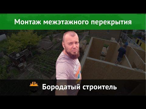видео: Строим дом из sip панелей. Монтаж межэтажного перекрытия