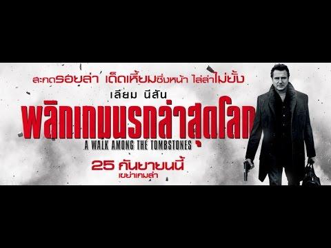 Photo of เรย์ สตีเวนสัน ภาพยนตร์และรายการโทรทัศน์ – A walk among the tombstones พลิกเกมนรกล่าสุดโลก  [Official Trailer Sub-Thai]
