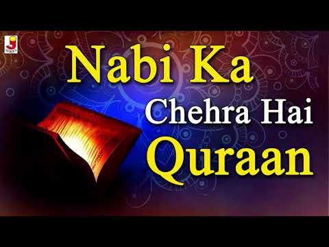 Ramzan Ki Qawwali - Nabi Ka Chera Hai Quraan - New Qawwali 2018 - Gulshan Kumar - Qawwali Qawwali