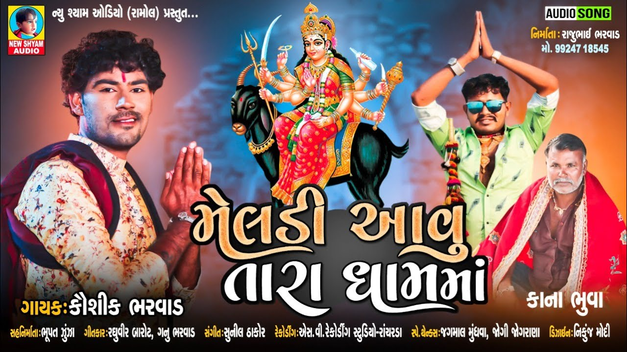 Meldi Avu Tara Dham Ma | Kaushik Bharwad | Latest New Gujarati Bhakti Song 2021