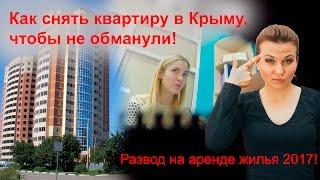 Как снять квартиру в Крыму, чтобы не обманули. Развод на аренде жилья 2017 [Шарю в Крыму]