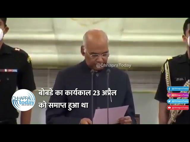 राष्ट्रपति ने जस्टिस एन.वी. रमना को भारत के मुख्य न्यायाधीश के रूप में दिलाई शपथ