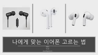 (초보자용) 알기쉬운 이어폰 기술(5) - 나에게 맞는…