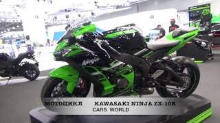 KAWASAKI, NEW KAWASAKI,КАВАСАКИ, КАВАСАКИ 2016(, 2016-09-20T05:04:07.000Z)