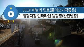 Jeep 데날리텐트/청평다감 인터라켄 캠핑장/둘이쓰기 …