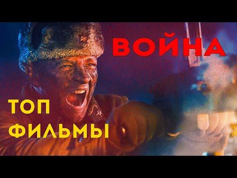 НОВЫЕ ФИЛЬМЫ о ВОЙНЕ 2019, которые УЖЕ ВЫШЛИ!!!(НОВИНКИ КИНО)