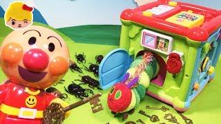 アンパンマン おもちゃ よくばりキューブボックスにカギが!中から何が出るかな?カブトムシ、クワガタ、ヘラクレスオオカブト、はらぺこあおむし、消防車、はたらくくるま ☆ アニメ トイ キッズ thumbnail