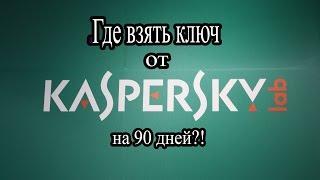 Ключ от Kaspersky на 90 дней