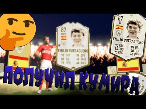 ПОЛУЧИЛ БЕСПЛАТНОГО КУМИРА В FIFA 20 | EMILIO BUTRAGUENO