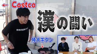 【コストコ】原産国被りNGの大食い対決!世界食べ食べ旅行!!